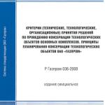 Р Газпром 036-2008