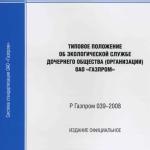Р Газпром 039-2008