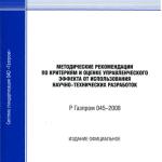 Р Газпром 045-2008