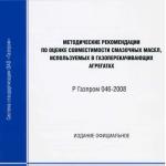 Р Газпром 046-2008