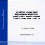 Р Газпром 057-2009