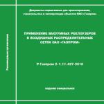 Р Газпром 2-1.11-427-2010