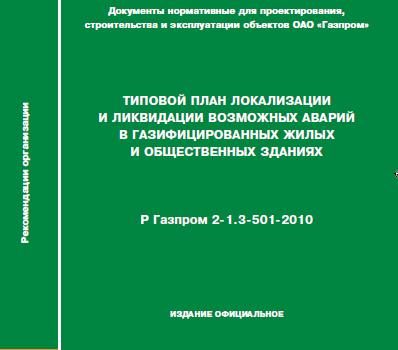 Р Газпром 2-1.3-501-2010