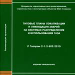 Р Газпром 2-1.3-502-2010