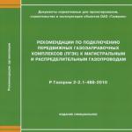 Р Газпром 2-2.1-488-2010