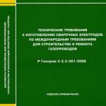 Р Газпром 2-2.2-261-2008