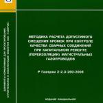 Р Газпром 2-2.3-260-2008