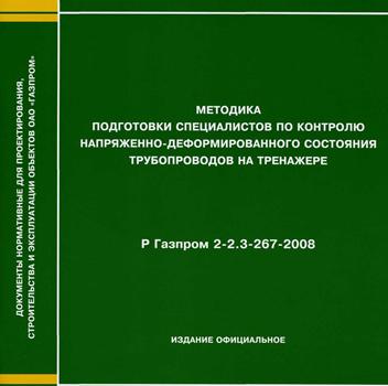 Р ГАЗПРОМ 2 6 2 676 2012 СКАЧАТЬ БЕСПЛАТНО
