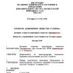 Р Газпром 2-2.3-282-2008