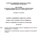 Р Газпром 2-2.3-283-2008