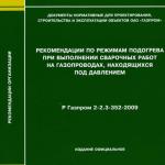Р Газпром 2-2.3-352-2009