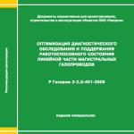 Р Газпром 2-2.3-401-2009
