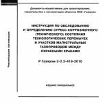 Р Газпром 2-2.3-419-2010