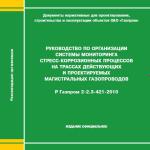 Р Газпром 2-2.3-421-2010