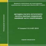 Р Газпром 2-2.3-437-2010