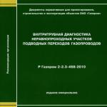 Р Газпром 2-2.3-458-2010
