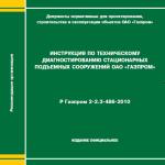 Р Газпром 2-2.3-486-2010