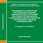 Р Газпром 2-2.3-499-2010