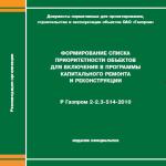 Р Газпром 2-2.3-514-2010