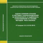 Р Газпром 2-2.3-518-2010