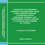 Р Газпром 2-3.3-303-2009
