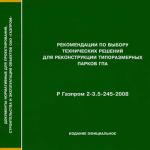 Р Газпром 2-3.5-245-2008