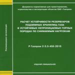 Р Газпром 2-3.5-455-2010