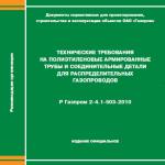 Р Газпром 2-4.1-503-2010