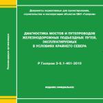 Р Газпром 2-6.1-461-2010