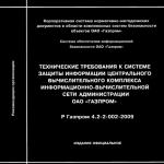 Р Газпром 4.2-2-002-2009