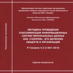 Р Газпром 4.2-3-001-2010