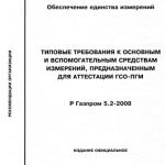Р Газпром 5.2-2008
