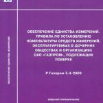 Р Газпром 5.4-2009