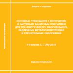 Р Газпром 9.1-008-2010