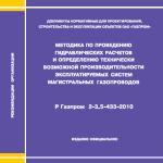 Р Газпром 2-3.5-433-2010