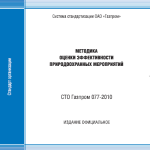 СТО Газпром 077-2010