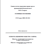 СТО Газпром 18000.1-001-2014
