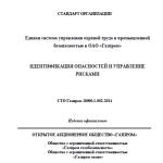 СТО Газпром 18000.1-002-2014