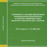 СТО Газпром 2-1.13-489-2010