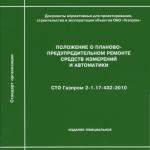 СТО Газпром 2-1.17-432-2010