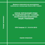 СТО Газпром 2-1.19-415-2010