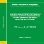 СТО Газпром 2-1.20-436-2010