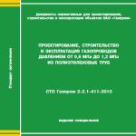 СТО Газпром 2-2.1-411-2010