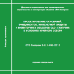 СТО Газпром 2-2.1-435-2010