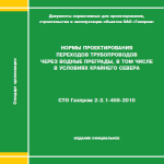 СТО Газпром 2-2.1-459-2010