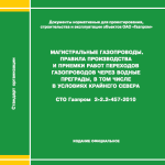 СТО Газпром 2-2.2-457-2010