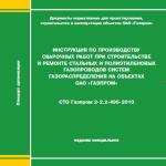 СТО Газпром 2-2.2-496-2010