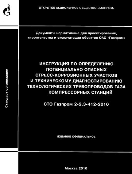 СТО ГАЗПРОМ 2-4 1-406-2009 СКАЧАТЬ БЕСПЛАТНО