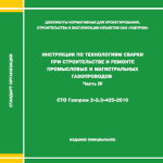 СТО Газпром 2-2.3-425-2010