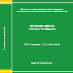 СТО Газпром 2-2.3-453-2010